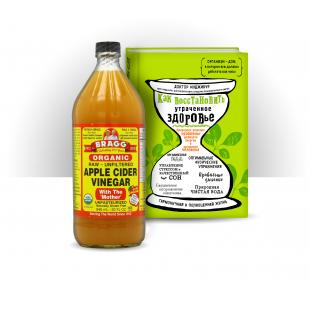 "Set ""Dr. Mujibur's Book + Bragg Apple Cider Vinegar (Organic)"""