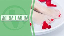 Ионная ванна